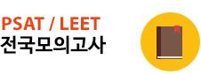 PSAT / LEET 전국모의고사